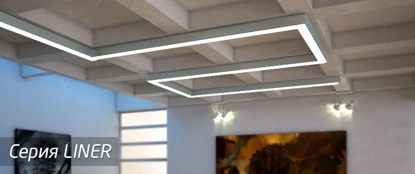 Светильник светодиодный промышленный LINER-60